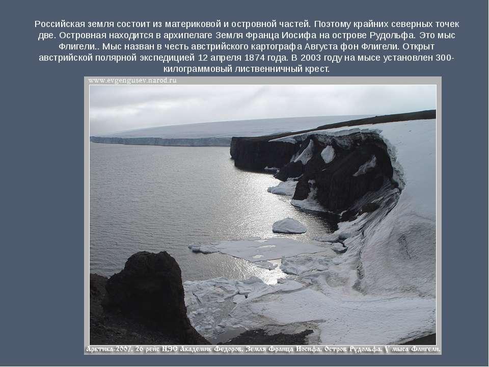 Российская земля состоит из материковой и островной частей. Поэтому крайних с...