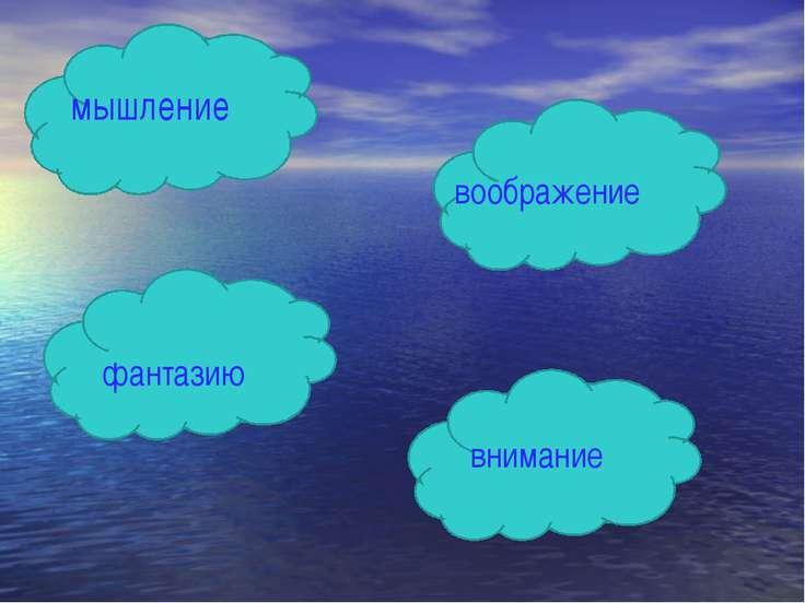 мышление воображение фантазию внимание
