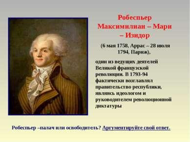 Робеспьер Максимилиан – Мари – Изидор (6 мая 1758, Аррас – 28 июля 1794, Пари...