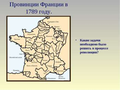 Провинции Франции в 1789 году. Какие задачи необходимо было решить в процессе...