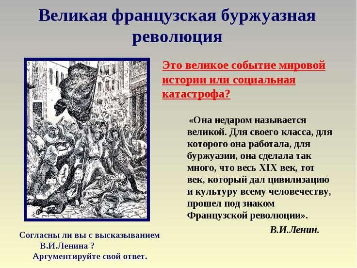 Великая французская буржуазная революция «Она недаром называется великой. Для...