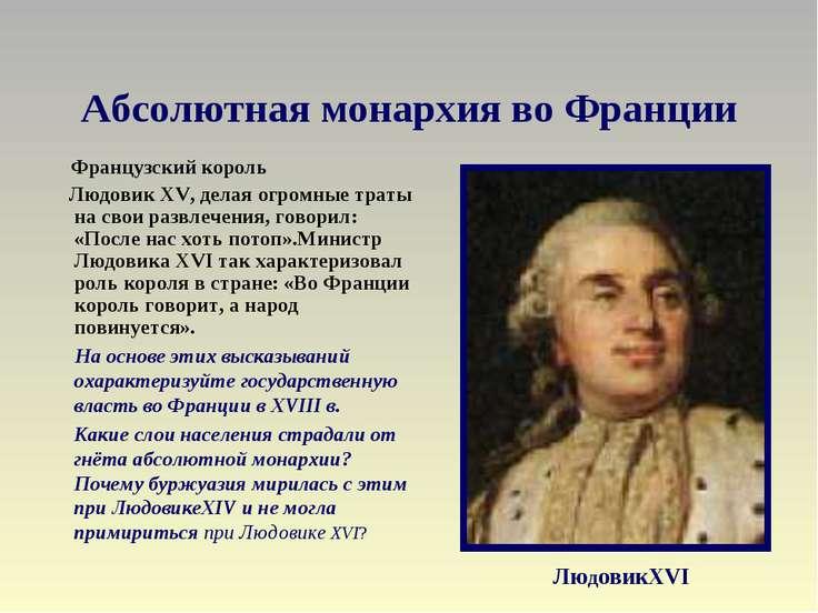 Абсолютная монархия во Франции Французский король Людовик XV, делая огромные ...