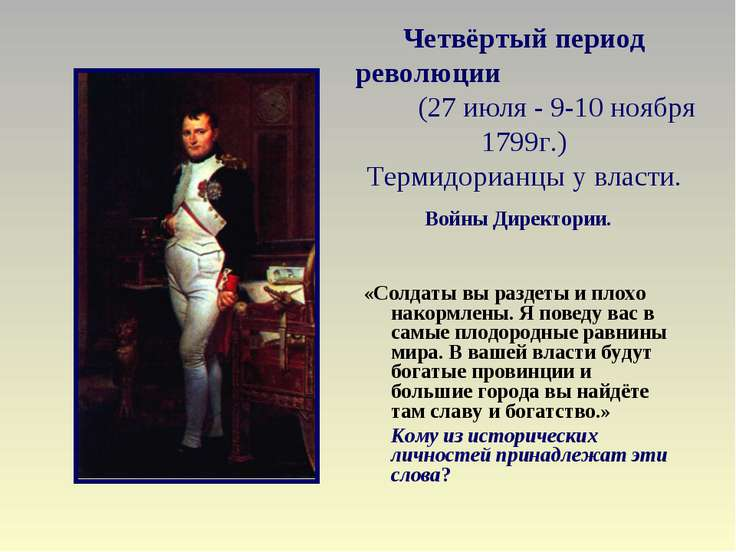Четвёртый период революции (27 июля - 9-10 ноября 1799г.) Термидорианцы у вла...