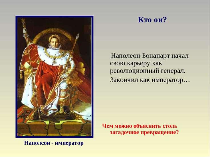 Кто он? Наполеон Бонапарт начал свою карьеру как революционный генерал. Закон...