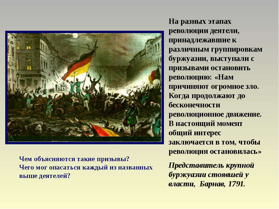На разных этапах революции деятели, принадлежавшие к различным группировкам б...