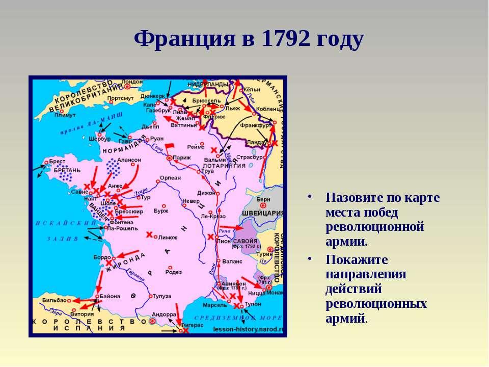 Франция в 1792 году Назовите по карте места побед революционной армии. Покажи...