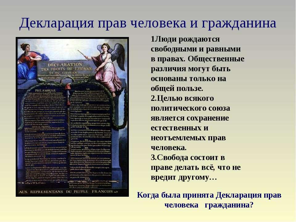 Декларация прав человека и гражданина Когда была принята Декларация прав чело...