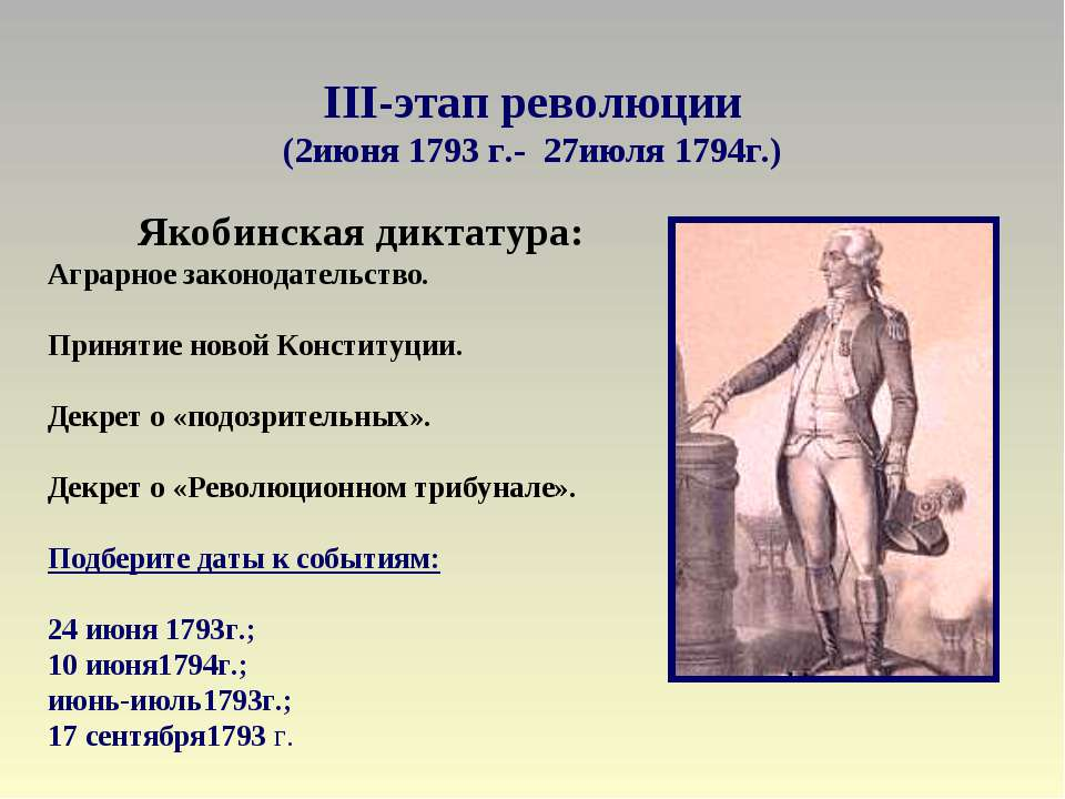 III-этап революции (2июня 1793 г.- 27июля 1794г.) Аграрное законодательство. ...