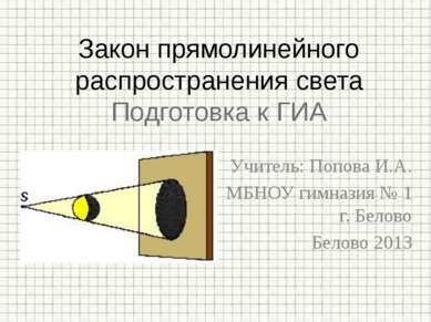 Учитель: Попова И.А. МБНОУ гимназия № 1 г. Белово Белово 2013 Закон прямолине...