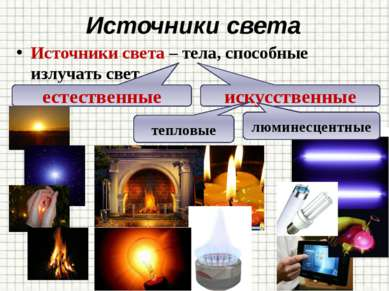 Источники света Источники света – тела, способные излучать свет естественные ...