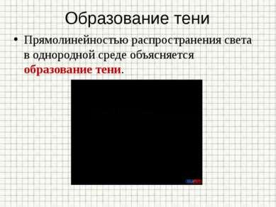 Образование тени Прямолинейностью распространения света в однородной среде об...