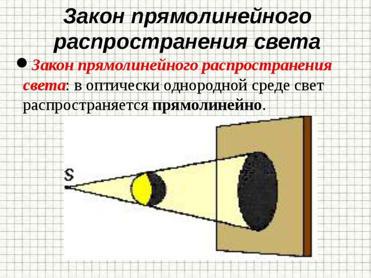 Закон прямолинейного распространения света Закон прямолинейного распространен...
