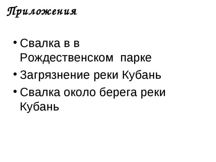 Приложения Свалка в в Рождественском парке Загрязнение реки Кубань Свалка око...