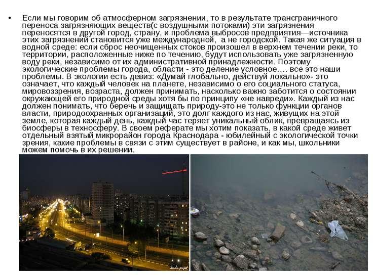 Если мы говорим об атмосферном загрязнении, то в результате трансграничного п...