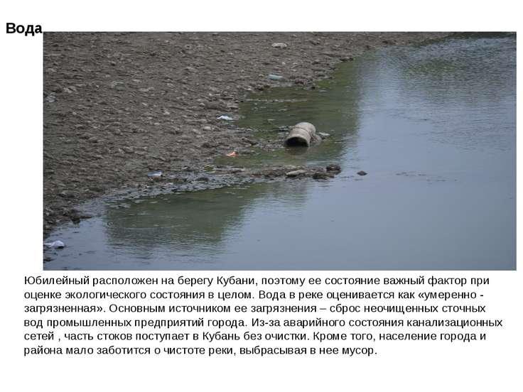 Вода Юбилейный расположен на берегу Кубани, поэтому ее состояние важный факто...