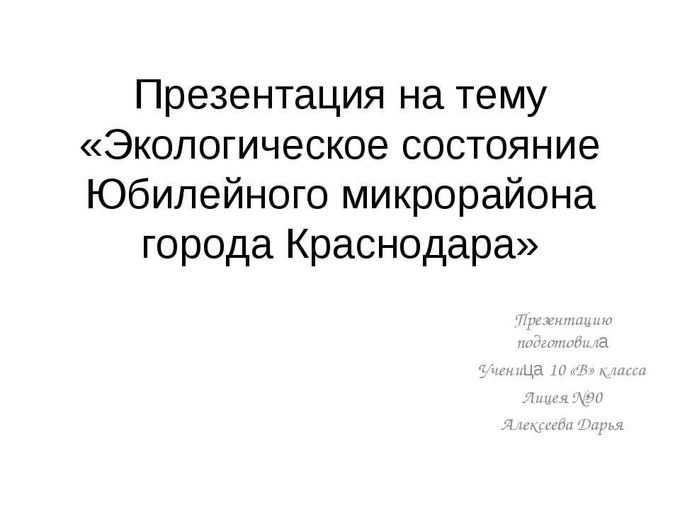 Презентация на тему «Экологическое состояние Юбилейного микрорайона города Кр...