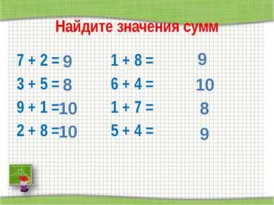 Найдите значения сумм 7 + 2 = 1 + 8 = 3 + 5 = 6 + 4 = 9 + 1 = 1 + 7 = 2 + 8 =...