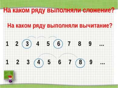 На каком ряду выполняли сложение? На каком ряду выполняли вычитание? 2 3 4 5 ...