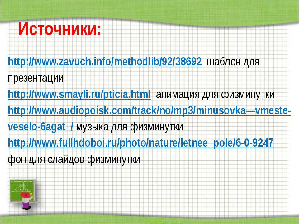 Источники: http://www.zavuch.info/methodlib/92/38692 шаблон для презентации h...