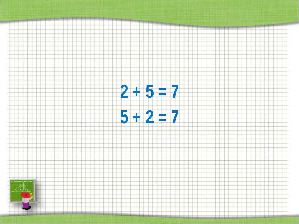 2 + 5 = 7 5 + 2 = 7 http://aida.ucoz.ru