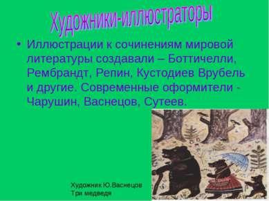 Иллюстрации к сочинениям мировой литературы создавали – Боттичелли, Рембрандт...
