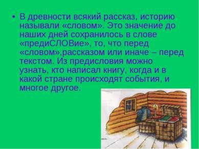 В древности всякий рассказ, историю называли «словом». Это значение до наших ...