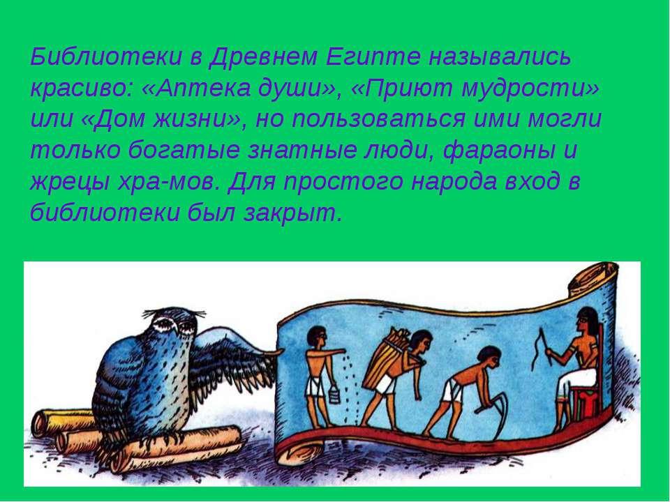 Библиотеки в Древнем Египте назывались красиво: «Аптека души», «Приют мудрост...