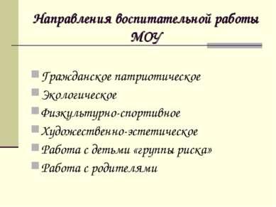 Направления воспитательной работы МОУ Гражданское патриотическое Экологическо...