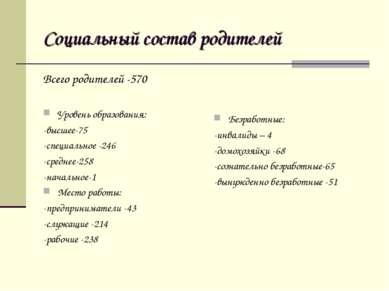 Социальный состав родителей Всего родителей -570 Уровень образования: -высшее...