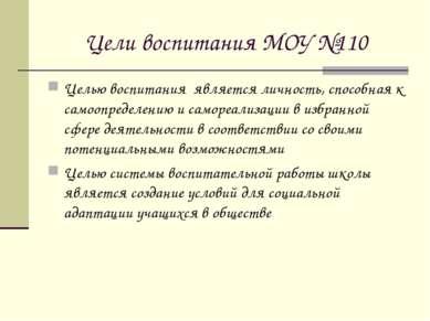 Цели воспитания МОУ №110 Целью воспитания является личность, способная к само...