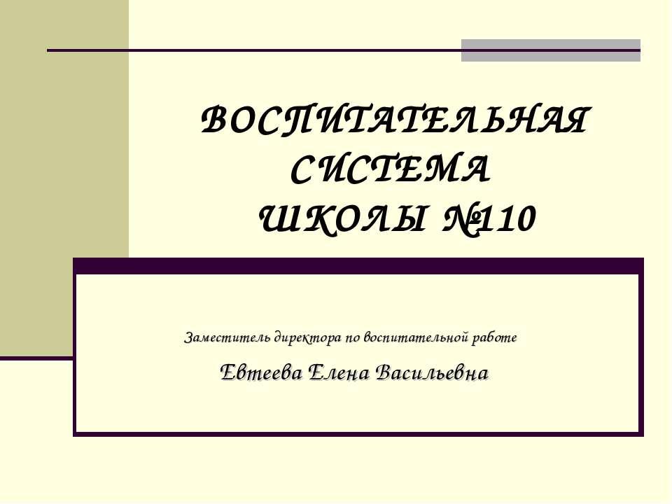 ВОСПИТАТЕЛЬНАЯ СИСТЕМА ШКОЛЫ №110 Заместитель директора по воспитательной раб...