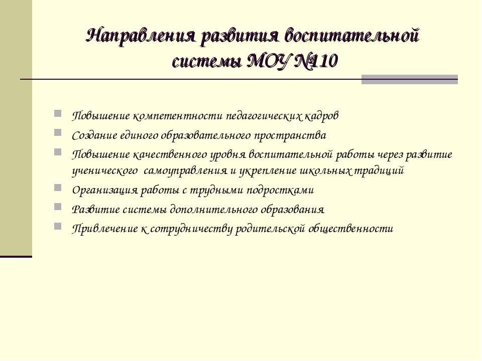Направления развития воспитательной системы МОУ №110 Повышение компетентности...