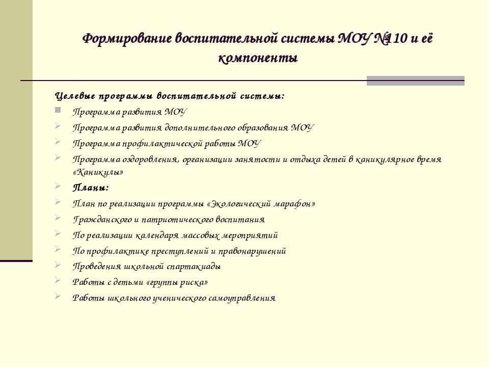 Формирование воспитательной системы МОУ №110 и её компоненты Целевые программ...
