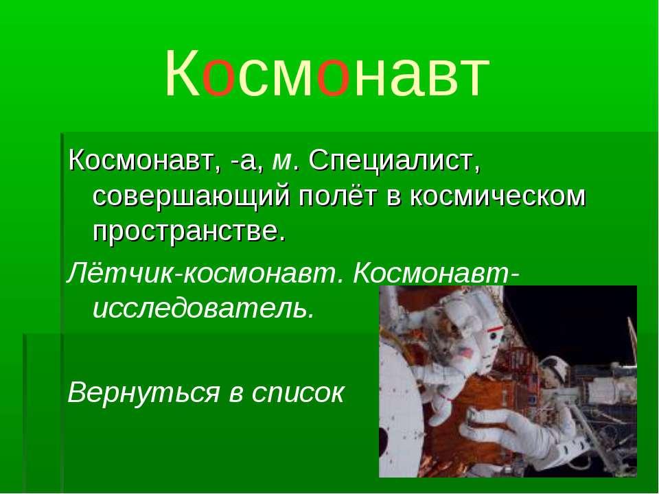 Космонавт Космонавт, -а, м. Специалист, совершающий полёт в космическом прост...