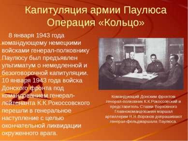 Капитуляция армии Паулюса Операция «Кольцо» 8 января 1943 года командующему н...