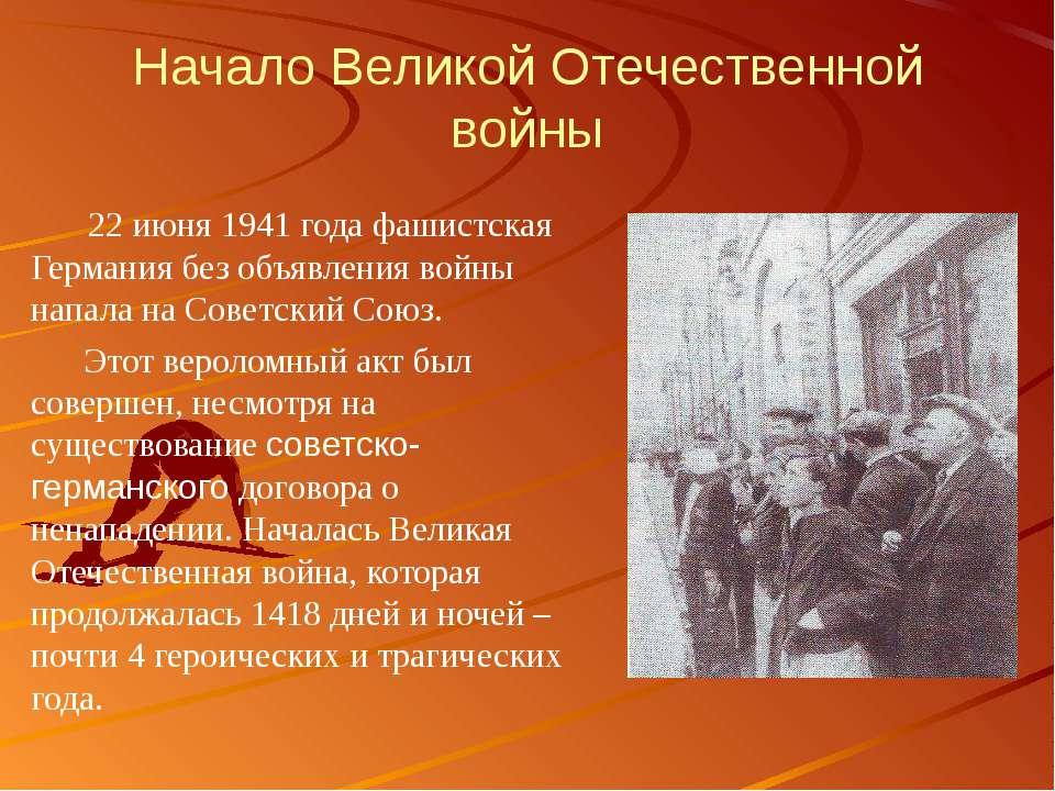 Скачать Презентацию На Тему Начало Великой Отечественной Войны - фото 6