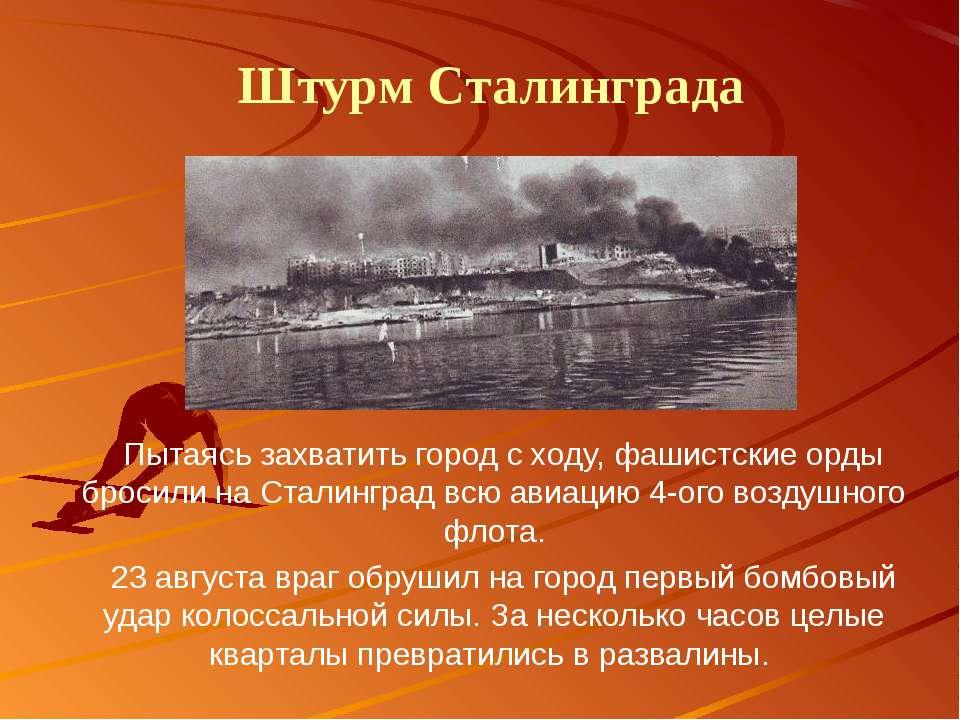 Пытаясь захватить город с ходу, фашистские орды бросили на Сталинград всю ави...