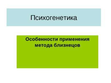 Психогенетика Особенности применения метода близнецов