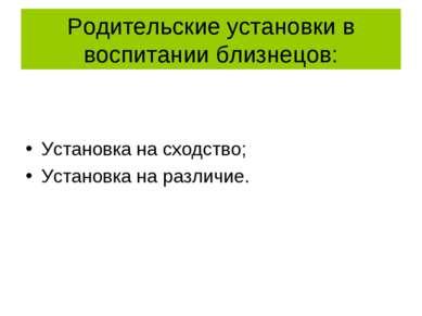 Родительские установки в воспитании близнецов: Установка на сходство; Установ...
