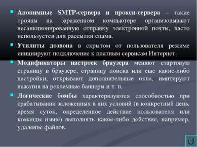 Анонимные SMTP-сервера и прокси-сервера – такие трояны на зараженном компьюте...