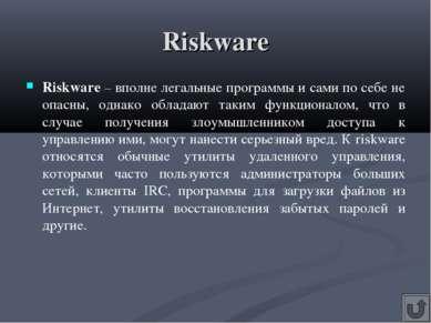 Riskware Riskware – вполне легальные программы и сами по себе не опасны, одна...