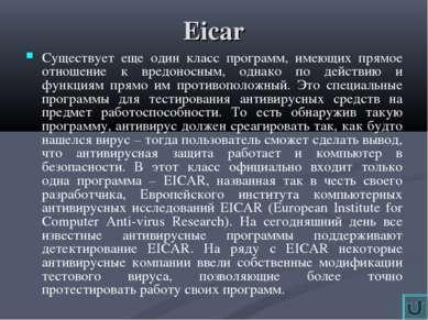 Eicar Существует еще один класс программ, имеющих прямое отношение к вредонос...