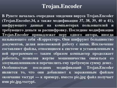 В Рунете началась очередная эпидемия вируса Trojan.Encoder (Trojan.Encoder.34...