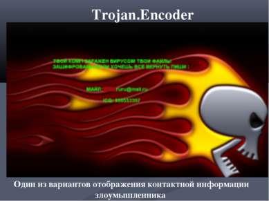 Trojan.Encoder Один из вариантов отображения контактной информации злоумышлен...
