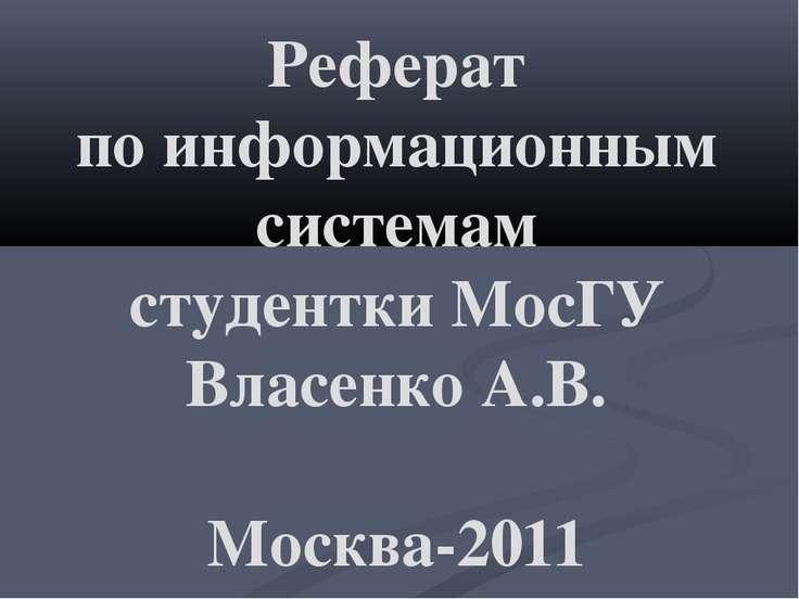 Реферат по информационным системам студентки МосГУ Власенко А.В. Москва-2011