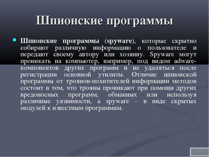 Шпионские программы Шпионские программы (spyware), которые скрытно собирают р...