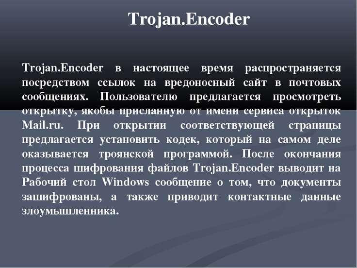 Trojan.Encoder в настоящее время распространяется посредством ссылок на вредо...