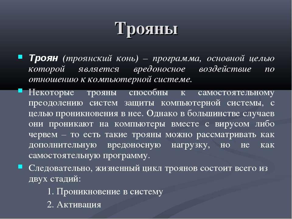 Трояны Троян (троянский конь) – программа, основной целью которой является вр...