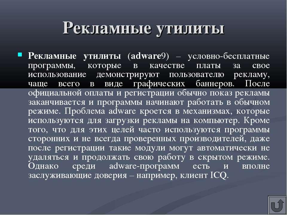 Рекламные утилиты Рекламные утилиты (adware9) – условно-бесплатные программы,...
