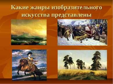 Какие жанры изобразительного искусства представлены
